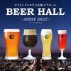 オリエンタルホテル広島 - ドリンク写真:2018年のビアホールはクラフトビールが飲み放題!(2018.7/1-8/31)