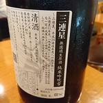 日本酒バル YODARE - 三連星 裏