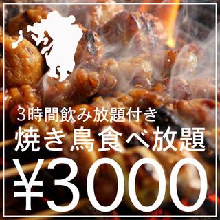 丁寧に手打ちし時間をかけて焼き上げる焼き鳥食べ放題!