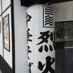 城東烈火 - ちょうちん~♪