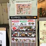 88598198 - 店頭メニュー