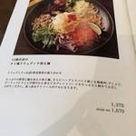 88602255 - 12種具材のタイ風クリュディテ和え麺 drink付 ¥1,670-