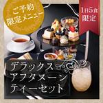 ホテルグランヴィア大阪 ロビーラウンジ -