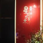 青山 星のなる木 - 青山通りのラ・ポルト4階にある、ラグジュアリーな懐石料理