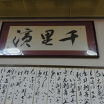 千里浜 - 店名額