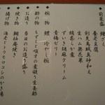 旬菜 甘の井 - 本日のコース内容