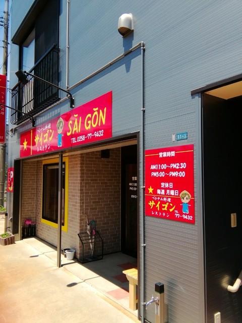 地図 : ベトナム料理レストラン サイゴン - 長岡/ベ …