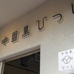 中目黒ひつじ - 白塗りの建物の1階2階