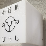 中目黒ひつじ - かわいいロゴマーク