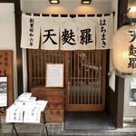 Hachimaki -