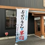 丸亀製麺 - キャンペーン