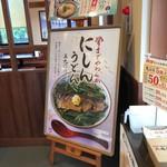 丸亀製麺 - メニュー2018.7現在