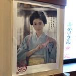 丸亀製麺 - 2代目女将がお見送り