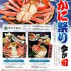 北海道かに将軍 - 料理写真:活かに祭り