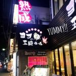 ヨプの王豚塩焼 熟成肉専門店 新大久保本店 -
