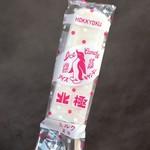 北極 - アイスキャンデー・ミルク(140円)