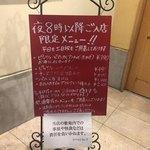 88621959 - 激安メニュー
