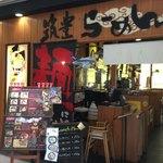 筑豊ラーメン山小屋 - 店の入り口