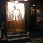 88625329 - みかん2号店