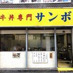 牛丼専門サンボ - 外観