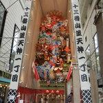 弥太郎うどん - エルガーラの13番ヤマ