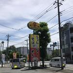 山田うどん - H30.6 回る看板