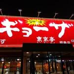 東京亭 - 店の入り口