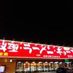 東京亭 - 店の外観全体