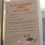 串カツ田中 - ワンコ連れのマナー案内