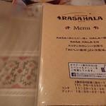 スリランカ料理 ラサハラ - RASA HALAとは?
