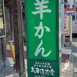 太田甘池堂 -