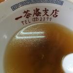 一茶庵 支店 - 食べていくと、ようやくお店の名前が見えてきた