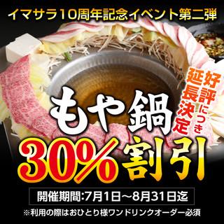 もや鍋30%割引&17時までの入店で生ビール1杯目100円!