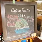 カフェ ド リアリティ - 看板