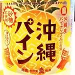 沖縄産パイナップルのお酒