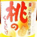 山梨産白桃酒