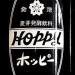 <白・黒>ホッピーセット
