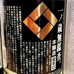 【地酒】『一ノ蔵』本醸造超辛口(宮城県)