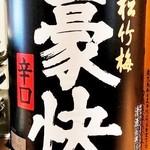【燗酒】松竹梅『豪快』辛口