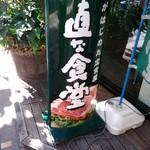 肉屋の正直な食堂 - 外看板