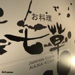 お料理 七草 - Japanese Cuisine NANA-KUSA