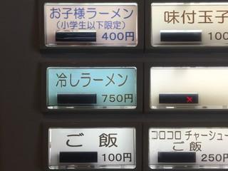 ラーメン屋 トイ・ボックス - 夏季数量限定「冷やしラーメン」750円