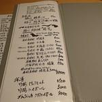 88663059 - 日本酒、焼酎、洋酒のメニュー