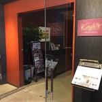 カフェ・イン・ザ・パーク - 外観