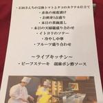 カフェ・イン・ザ・パーク - お品書き