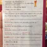 カフェ・イン・ザ・パーク - アルコール飲み放題メニュー