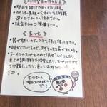 UMAMI SOUP Noodles 虹ソラ - 替え玉の食べ進め方