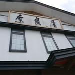 奈良屋 - 店構え