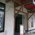 奈良屋 - 入口