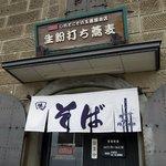 88672000 - 知床そば玉置屋総本店 - 2018年夏